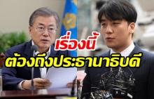 """ปธน.เกาหลีใต้ สั่งลุยเอง สอบสวนคดีวงการ """"K-POP"""" ฉาว"""