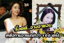 ปัดฝุ่นรื้อคดี จางจายอน ฆ่าตัวตาย เหตุตกเป็นเหยื่อกามครั้งอารมณ์กว่า 100