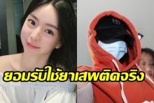 ตำรวจเผยผลสอบ ฮวัง ฮานา อดีตคู่หมั้นยูชอนJYJ ยอมรับว่าใช้ยาจริง