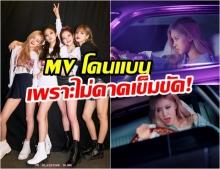 "KBS สื่อเกาหลีใต้ แบน MV เพลง ""Kill This Love"" ของสาว BLACKPINK เพราะมีฉากไม่คาดเข็มขัดนิรภัย!"