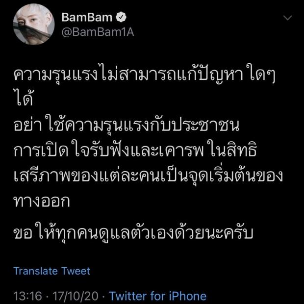 แบมแบม-นิชคุณ ทนดูไม่ได้!! ลั่นอย่าใช้ความรุนแรงกับประชาชน!