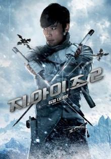 G I Joe ขึ้นแท่นหนังทำงาน อันดับ 1 ของ เกาหลี