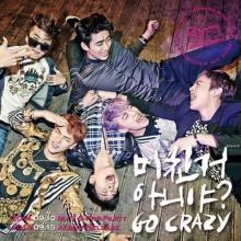 Go Crazy รีมิกซ์ของ 2PM ถูก KBS แบนเพราะอาจเป็นอันตรายต่อระบบประสาทเยาวชน!?