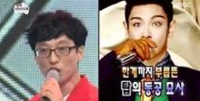 ขั้นเทพ!! ยูแจซอก เลียนแบบการแสดงของวง BIGBANG