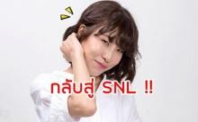 คัมแบค !! ดาราตลก ลีเซยอง กลับเข้าร่วมรายการ SNL Korea หลังพ้นข้อหา