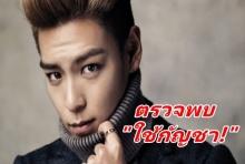 งานใหญ่เข้า!T.O.P BIGBANG อาจโดนตั้งข้อหา!ใช้กัญชา