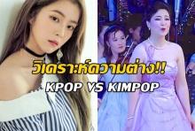 เปิดบทวิเคราะห์ เกิร์ลกรุ๊ป kpop VS Kimpop ก่อนบุกเกาหลีเหนือ(คลิป)
