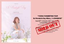 ยุนอาเป็นศิลปินหญิงเดี่ยวคนแรกที่ขายบัตรงานแฟนมีตติ้งซึ่ง ของไทยหมดเกลี้ยง!!