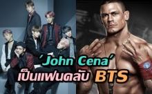 John Cena นักมวยปล้ำชื่อดัง เปิดเผยสาเหตุ ทำไมเขาถึงกลายมาเป็นแฟนคลับวง BTS