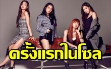 ครั้งแรก!! BLACKPINK ประกาศทัวร์คอนเสิร์ตใหญ่ในเกาหลี (คลิป)