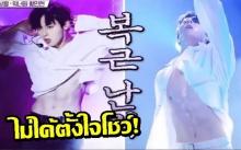 ฮวังมินฮยอน แจงอุบัติเหตุที่เผลอหลุดโชว์ซิกแพ็ก โดยที่เขาไม่ได้ตั้งใจ!! (มีคลิป)