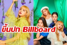 BLACKPINKฉุดไม่อยู่แล้ว! เป็นเกิร์ลกรุ๊ปเกาหลีวงแรกที่ได้ขึ้นปก Billboard
