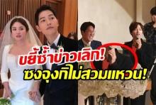 กัดไม่ปล่อย! สื่อจีนเดินหน้าขยี้ข่าวหย่า จับผิดซงจุงกิไม่สวมแหวนแถมผอมหน้าตอบ!!