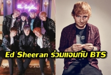 ศิลปินระดับโลก Ed Sheeran ร่วมแจมกับ BTS ในอัลบัมใหม่ MAP OF THE SOUL : PERSONA