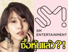 ศิลปินชื่อดัง โบอา (BoA) ซื้อหุ้นบริษัท SM Entertainment เพิ่มเติม ทำกำไรหลักร้อยล้านวอน!