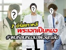 7 ซีรี่ย์เกาหลีพระเอกเป็นหมอ แต่ออร่าความหล่อเตะตา จนนึกว่าทำอาชีพสามี #ผมเรียนหมอนะเผื่อคุณลืม