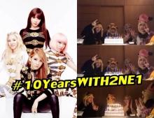 แฟนคลับปลื้มปริ่ม!  สมาชิก 2NE1 รวมตัวฉลองครบรอบ 10 ปีการเดบิวต์ของวง