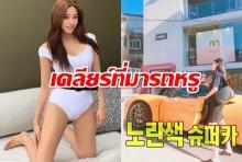 """""""ฮโยมิน T-ara"""" ตอบข่าวลือ มีเศรษฐีจีนเปย์รถให้ขับเล่นๆ"""