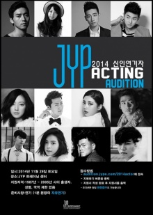 """JYP"" เตรียมจัดงานออดิชั่นการแสดง 29 พ.ย. นี้"