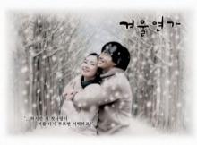 """คอซีรีย์มีเฮ ! """"Winter Love Song"""" กำลังจะมีภาค 2 หลังผ่านไป 13 ปี"""