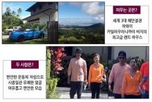 แอบส่องทริปส์ฮันนิมูน 'ป๋าเบ ยองจุน'-'เมีย'หวานฉ่ำ!ที่พักโคตรหรู!