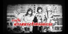 แฟนคลับเศร้า! เพลงสุดท้ายของ 2NE1 และ MV Goodbye สะเทือนวงการ!(มีคลิป)