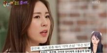 คังมียอน เผยว่าครั้งหนึ่ง ยุนอึนฮเย เคยเกือบจะสูญเสียการมองเห็นเพราะแอนตี้แฟน!