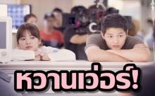 คู่รักซุปตาร์เกาหลี 'ซงจุงกิ-ซงเฮเคียว' หวานเวอร์!