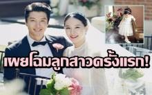 คู่รักซุปตาร์แดนกิมจิ อีดงกอน-โจยุนฮี เผยโฉมลูกสาวเป็นครั้งแรก!!
