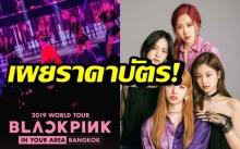 เผยราคาผัง-ราคาบัตร BLACKPINK 2019 WORLD TOUR [IN YOUR AREA] BANGKOK