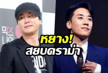 ประธานYGเผยภาพข้อความขอโทษจาก ซึงรี BIGBANG ยุติดราม่า!!