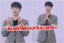 """หล่อละมุน! ซอ คังจุน อ้อนแฟนไทย """"ยินดีที่ได้เจอกันใหม่นะครับ"""""""
