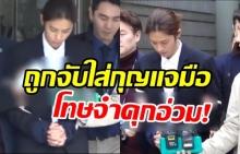 เปิดภาพ-คลิป นาที จอง จุนยอง ถูกจับใส่กุญแจมือ เซ่นคดีคลิปฉาว!