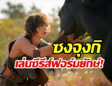 "tvN ปล่อยภาพเซ็ตแรก ของ ซงจุงกิ กับบทบาทในซีรีส์ฟอร์มยักษ์เรื่องใหม่ ""Arthdal Chronicles"""