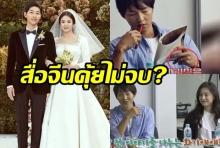 คุ้ยไม่จบสื่อจีนซูมแหวนบนนิ้วซงจุงกิ สรุปสถานภาพสมรสเสร็จสรรพ!!