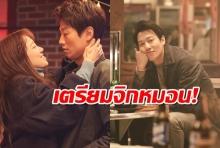 """""""คิม แรวอน - กง ฮโยจิน"""" ปล่อยเคมีกระจายในหนังใหม่"""
