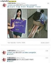 เสื่อมโคตร!ทำอนาจารณ์รูปซูจีMISS A JYPเอาจริง แจ้งจับ!