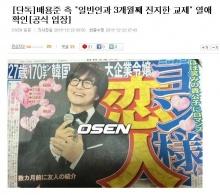 ซุปเปอร์สตาร์ เบ ยองจุน กำลังคบหา กับสาวนอกวงการวัย 27 ปี