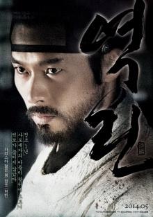 ฮยอนบิน เข้ม! ในหนังย้อนยุค