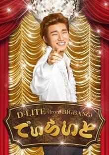 แดซอง (BigBang) ปล่อยซิงเกิ้ลเดี่ยวภาษาญี่ปุ่นสไตล์ทรอท