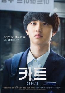 ชมตัวอย่างแรก Cart หนังเรื่องแรกของ ดีโอ(EXO)