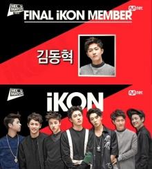 ครบทีมแล้ว! สมาชิก iKON คนสุดท้าย คิมดงฮยอก