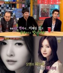 ยุนซังฮยอน เผยตัดสินใจแต่งงานเพราะเห็น เมย์บี แฟนสาวของเขากำลังทำอาหาร