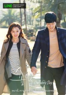 Line ส่งซีรี่ส์ใหม่ One Sunny Day วันฟ้าใส ชมฟรีที่ LineTV เท่านั้น
