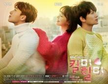 """""""Kill Me Heal Me"""" นำแสดงโดย  """"จีซอง-ฮวางจองอึม"""""""