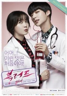 """มาแล้ว!!โปสเตอร์ พระนาง """"แจฮยอน-ฮเยซอน"""" จาก """"Blood"""" ออนแอร์ 16 ก.พ.นี้"""