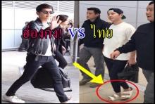 เทียบจะจะ ความต่างชุดและรองเท้า ซงจุงกิ ไปฮ่องกง VS มาไทย!