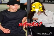 อดีตแฟนสาวของคิมฮยอนจุง ถูกตั้งข้อหาและเตรียมขึ้นศาล!