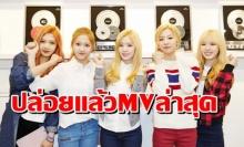 ปล่อยไม่ทันข้ามวันวิวเกือบ 2 ล้าน ! Red Velvet ปล่อย MV Rookie ล่าสุดแล้ว (มีคลิป)