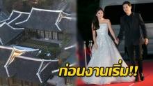 ส่องบรรยากาศ!! งานแต่งซงจุงกิ ซงเฮเคียว ก่อนงานเริ่มเตรียมพร้อมกันสุดๆ!